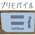 ソフトバンクの通常スマホからプリペイドスマホに機種変更する方法