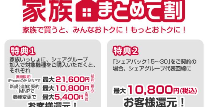 今日17日でdocomoショップのiPhone6一括0円は終了? 家族まとめて割の増額終了