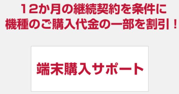 docomo MNP割引の端末購入サポート2月も延長決定! iPhone6はMNP一括0円継続確定?
