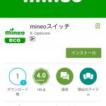 mineoのデータから音声プランへの切り替え 切替期間中は利用不可に