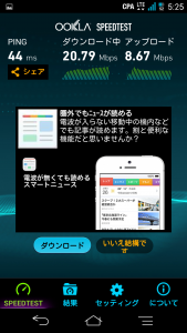 Screenshot_2015-09-01-05-25-44