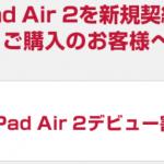 新キャンペーンでdocomo iPad Air2が安い!デビュー割適用時は実質0円に
