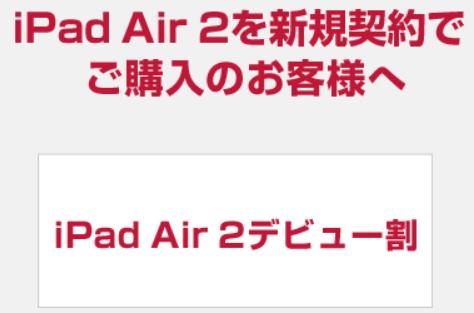 ドコモiPad Air2新規0円再び デビュー割適用で5月31日まで新規契約が割安に