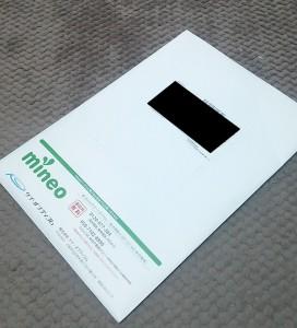 minepack1