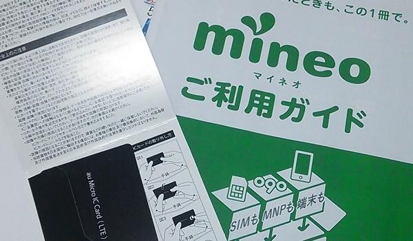 mineo 注文手続きからSIMカード到着(開通日)までの日数
