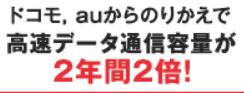 AQUOS CRYSTAL Y 402SH購入でキャッシュバック・データ量2倍が使えるキャンペーン終了間近