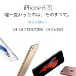 SIMフリー版 iPhone6s/6s Plusの予約方法・購入ルールまとめ