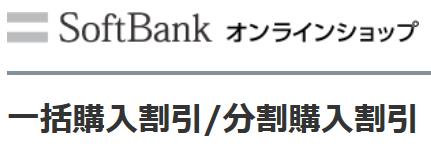 ソフトバンク契約における 違約金・解除料一覧