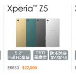 XperiaZ5 Premiumの販売価格はZ5より1万円高い 台湾版の価格情報