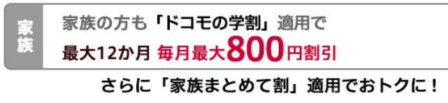 gakuwarikazoku