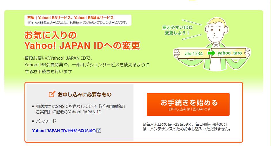 ID引き継ぎ