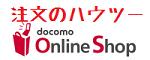 夏休み前のドコモスマホ買い替えキャンペーンまとめ 7月31日で終了予定の割引一覧