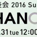 3キャリア対応 2016年夏モデルスマートフォン発売日カレンダー