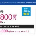 ニフモでZenfone Goを買うと5000円キャッシュバック!実質14800円でSIMフリースマホが買える