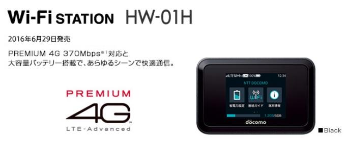 ドコモルーター新機種 HW-01H発売 4G Premium対応も実質0円にはならず 旧機種との価格比較