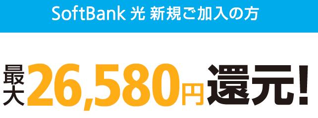 ソフトバンク光 特典追加で最大187540円還元(2年分) 夏トク&ギガ得キャンペーン