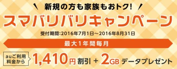 au iPhone6s 64GB MNP契約スマバリバリ適用+下取りで月額3円維持が可能に