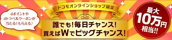 ドコモ8月のキャンペーンは携帯購入で最大10万円相当 トリプルチャレンジCP