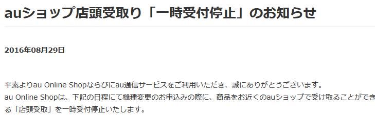 auオンラインショップがiPhone7販売シフトに突入 9月1日より店頭受取停止へ