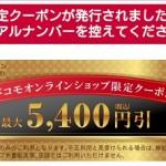 1月9日まで Galaxy S7 edge SC-02H 機種変5400円引きクーポンを価格.comが配信中
