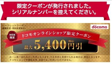 [Galaxy S8/S8+にも] Galaxy S7 edge SC-02H 機種変5400円引きクーポンを価格.comが配信中