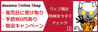 docomoオンラインショップのメリットまとめ