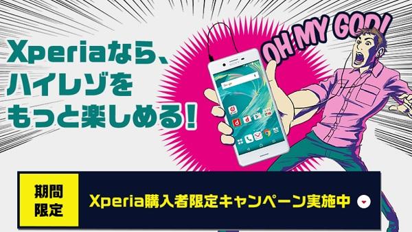 先着2千名!ドコモのXperia購入で最大3500円分の音楽DLクーポンが貰えます