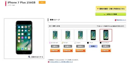 iPhone7/7 Plus 3次入荷始まる 各社の即納在庫が増えて予約無しで購入可能になる見込み