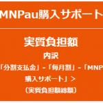 au iPhone6sのMNP契約で一括値引き(MNPau購入サポート) 違約金発生条件や購入価格について