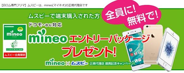 mineoのエントリーパッケージを無料で手に入れる方法 ムスビーが白ロム購入キャンペーンを開始