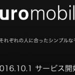 So-netが新しい格安SIMサービス Nuro mobileを発表!10月1日サービス開始