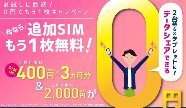 IIJmioのSIMカード追加・サイズ変更の手数料が期間限定で無料!スマホの買い替えチャンス