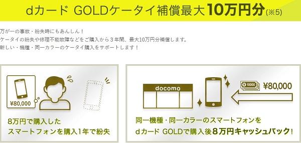 「dカード ゴールド 保証」の画像検索結果