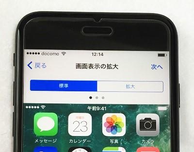 8月10日~ドコモのiPhone7/7Plusが一斉値下げ 防水iPhoneが一括1.5万円から