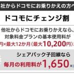 ドコモチェンジ割に2016年冬モデル追加 最新Xperiaが実質1万円割引増