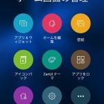 [レビュー]ZenFone3 Ultraのホーム画面アイコン 表示数・サイズの変更方法
