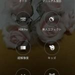 ZenFone3 Ultraカメラレビュー 最大9200万画素の超解像度写真が撮れる