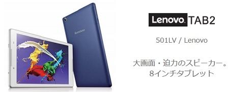 ワイモバイル 追加購入でタブレットが新規一括0円&月額111円~で使えるお正月セールを開始
