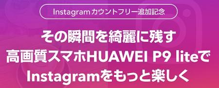 LINEモバイルでHuawei P9 liteが1万円引き インスタのデータ通信無制限追加記念