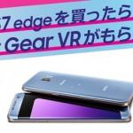 docomo Galaxy S7 edge SC-02Hに新色ブルーコーラル 月サポ増額で値下げ Gear VRも貰えるチャンス