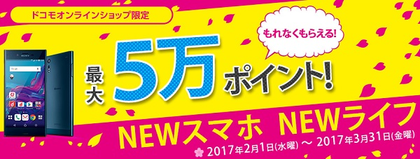ドコモオンライン限定2月1日以降の新キャンペーンを発表 最大5万円相当還元&全品送料無料継続