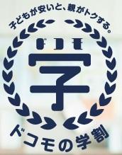 docomogakuwari2017logo