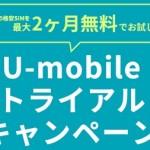 2ヶ月完全無料&音声契約移行も手数料無料 まずはU-mobileのトライアルキャンペーンで体験