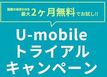 U-mobile5GBプラン無料トライアル申し込みは5月8日まで!9日から対象を使い放題プランへ変更