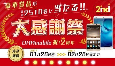 DMMモバイル 2周年記念 新規・既存ユーザーに抽選でMate9が当たるキャンペーン実施