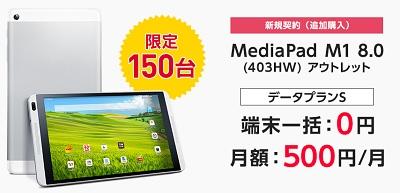 ワイモバイル端末追加でタブレット新規一括0円 月額500円維持の格安アウトレットセール