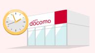 ドコモショップでの契約時間を最短にする方法 初期設定サポートも受けられるオンラインショップ注文