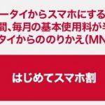 ドコモはじめてスマホ割対象を拡大 他社ケータイ利用者がMNPでiPhone7を買うと激安に