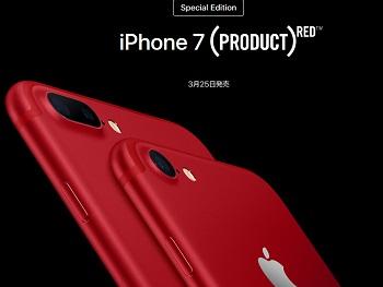 ドコモiPhone7シリーズのProduct RED再入荷!7 Plusの128GB,256GBもあり