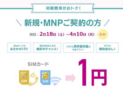 4月10日がラストチャンス イオンモバイルのSIMカード1円キャンペーン 複数契約も可